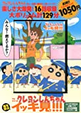 TVシリーズ クレヨンしんちゃん 嵐を呼ぶ イッキ見!!! しいぞう先生はぶ熱いゾ!!ふたば幼稚園ファイヤー編 (<DVD>)
