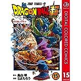 ドラゴンボール超 カラー版 15 (ジャンプコミックスDIGITAL)
