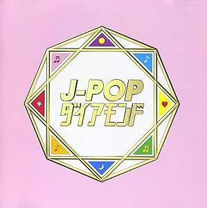 J-POPダイアモンド