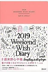 週末野心手帳 WEEKEND WISH DIARY 2019 <ピンク> Diary