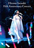 岩崎宏美 35th Anniversary Concert [DVD]
