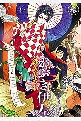 かぶき伊左 参 (HARTA COMIX) Kindle版