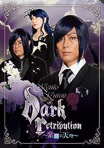 "KENTO KUROU in ""Dark Retribution""〜紫焔の天穹〜 [DVD]"