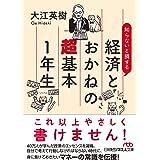 知らないと損する 経済とおかねの超基本1年生 (日経ビジネス人文庫)