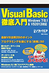 Visual Basic徹底入門 Windows7/8.1&VS2013対応(日経BP Next ICT選書) Kindle版