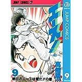 エース! 9 (ジャンプコミックスDIGITAL)