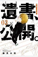 遺書、公開。 3巻 (デジタル版ガンガンコミックスJOKER) Kindle版
