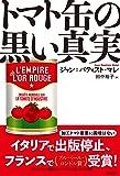 トマト缶の黒い真実 (ヒストリカル・スタディーズ)