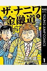 ザ・ナニワ金融道 1 (ヤングジャンプコミックスDIGITAL) Kindle版