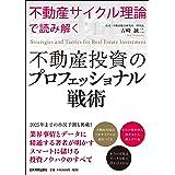 「不動産サイクル理論」で読み解く 不動産投資のプロフェッショナル戦術