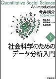 社会科学のためのデータ分析入門 (下)