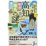 高知「地理・地名・地図」の謎 (じっぴコンパクト新書)