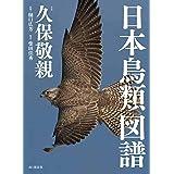日本鳥類図譜