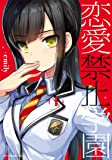 恋愛禁止学園 1 (MFC キューンシリーズ)
