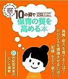 10の姿で保育の質を高める本 (これからの保育シリーズ)