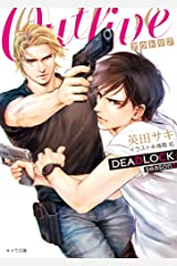 OUTLIVE DEADLOCK season2 (キャラ文庫) Kindle版