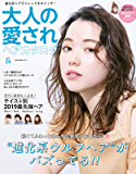 NEKO MOOK ヘアカタログシリーズ 大人の愛されヘアカタログvol.26 (2019-07-13) [雑誌]