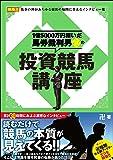 1億5000万円稼いだ馬券裁判男卍の投資競馬講座 (競馬王馬券攻略本シリーズ)