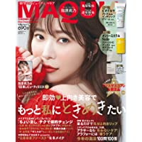MAQUIA(マキア) 2021年 12 月号 [雑誌]