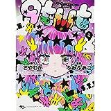 qtμt キューティーミューティー 2 (LINEコミックス)