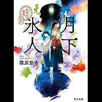 月下氷人 金椛国春秋外伝 (角川文庫)