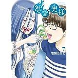 怨霊奥様 (7) (フレックスコミックス)