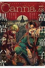 オリジナルボーイズラブアンソロジーCanna Vol.68 (cannaコミックス) Kindle版