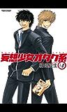 妄想少女オタク系 : 4 (アクションコミックス)