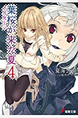 葉桜が来た夏4 ノクターン (電撃文庫) Kindle版