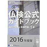 仏検公式ガイドブック傾向と対策+実施問題 1級〈2016年度版〉―実用フランス語技能検定試験