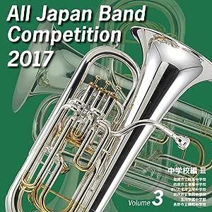 全日本吹奏楽コンクール2017 中学校編<Vol.3>
