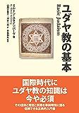 ユダヤ教の基本