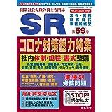 開業社会保険労務士専門誌 SR 第59号 2020年 09 月号 [雑誌]