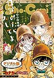 Sho-Comi 2020年10号(2020年4月20日発売) [雑誌]