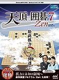 天頂の囲碁7 Zen|ダウンロード版