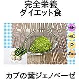 ダイエット応援レシピ 最強ソース「カブの葉ジェノベーゼ」