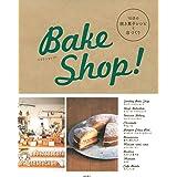ベイクショップ! -10店の焼き菓子レシピと店づくり-