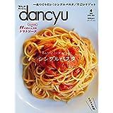 dancyu (ダンチュウ) 2021年 4月号 [雑誌]
