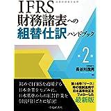 IFRS財務諸表への組替仕訳ハンドブック(第2版)