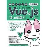 改訂2版 基礎から学ぶ Vue.js [2.x対応!]