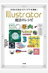 今日から役立つアイデアを満載! Illustrator魔法のレシピ Kindle版
