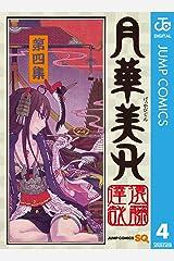 月華美刃 4 (ジャンプコミックスDIGITAL) Kindle版