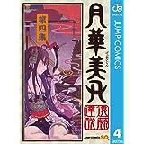 月華美刃 4 (ジャンプコミックスDIGITAL)