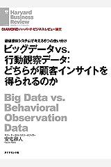 ビッグデータvs.行動観察データ:どちらが顧客インサイトを得られるのか DIAMOND ハーバード・ビジネス・レビュー論文 Kindle版