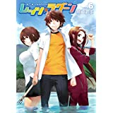 レッツ☆ラグーン(6) (ヤングマガジンコミックス)