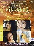 アイドル黄金伝説 スーパーコレクションIV [DVD]