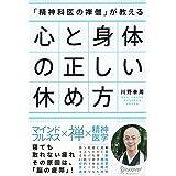 「精神科医の禅僧」が教える 心と身体の正しい休め方