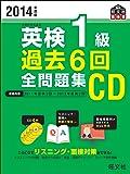 2014年度版 英検1級 過去6回全問題集CD (旺文社英検書)