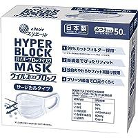大王製紙 エリエール サージカルマスク ふつうサイズ50枚(ハイパーブロックマスク ウイルスブロック)(日本製)