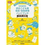 幼保連携型認定こども園教育・保育要領ハンドブック (Gakken保育Books)
